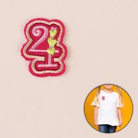 Термоаппликация «Цифра 4», 4 × 3,2 см, цвет тёмно-розовый