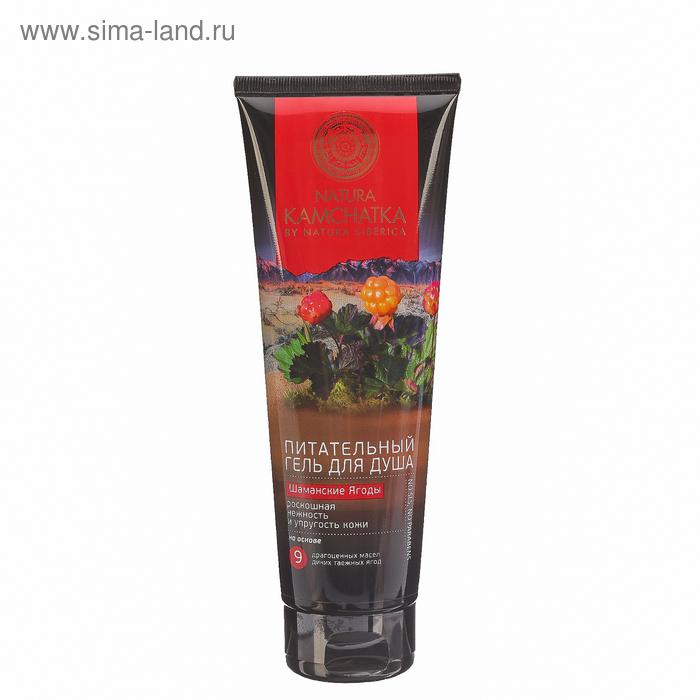 Гель для душа Natura Kamchatka «Шаманские ягоды», питательный, 250 мл