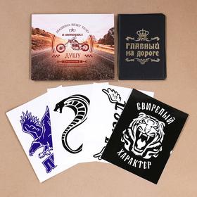 Набор: обложка для автодокументов и 4 наклейки 'Мотоцикл везет душу' Ош