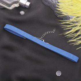 Чокер 'Амели', цвет синий в серебре, L=30 см Ош
