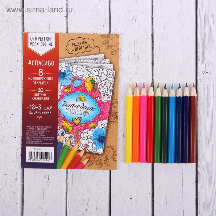 """Раскраска антистресс, открытки""""Спасибо"""" с карандашами ..."""