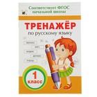 Тренажёр по русскому языку. 1 класс