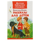 Рассказы для детей. Осеева В. А.