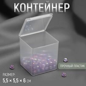 Контейнер для хранения мелочей, 5,5 × 5,5 × 6 см, цвет прозрачный Ош