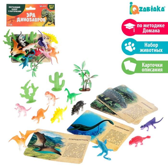 Развивающий набор «Древний мир», животные, карточки