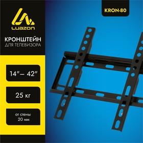 Кронштейн LuazON, для ТВ, фиксированный, 14-42', 20 мм от стены, черный Ош