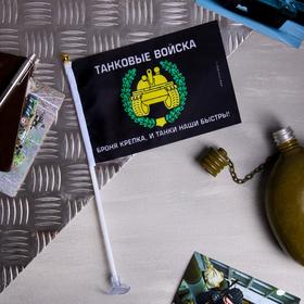 Флаг на присоске «Танковые войска», 21 × 14 см Ош