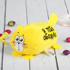 Мягкая игрушка Котэ «Я тебя обожаю»