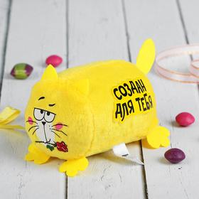 Мягкая игрушка Котэ «Создан для тебя»