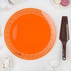 Подставка для торта «Версаче», d=30 см, с лопаткой, цвет оранжевый, в подарочной упаковке