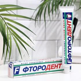 Зубная паста «Фтородент», в упаковке, 100 г