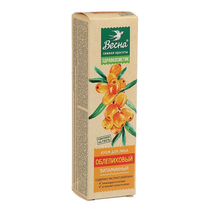 Крем для лица «Облепиховый», витаминный, 40 мл
