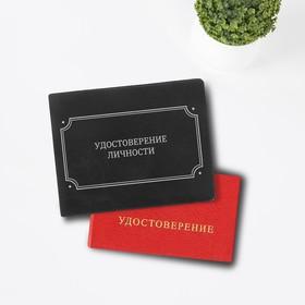 Обложка на удостоверения 'Удостоверение личности', экокожа Ош