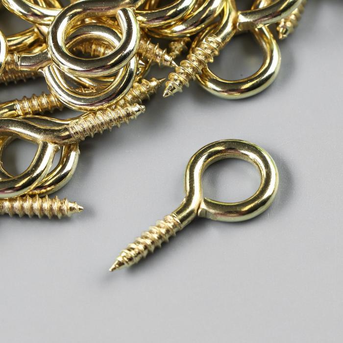 Винт-глазок для крепления картин, фоторам золото (набор 50 шт) 3х1,5 см