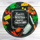 Многофункциональный кухонный коврик «Пусть всегда будет вкусно», 30 см