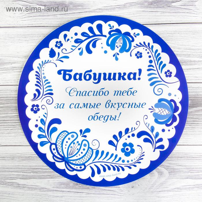 Многофункциональный кухонный коврик «Бабушке», 30 см