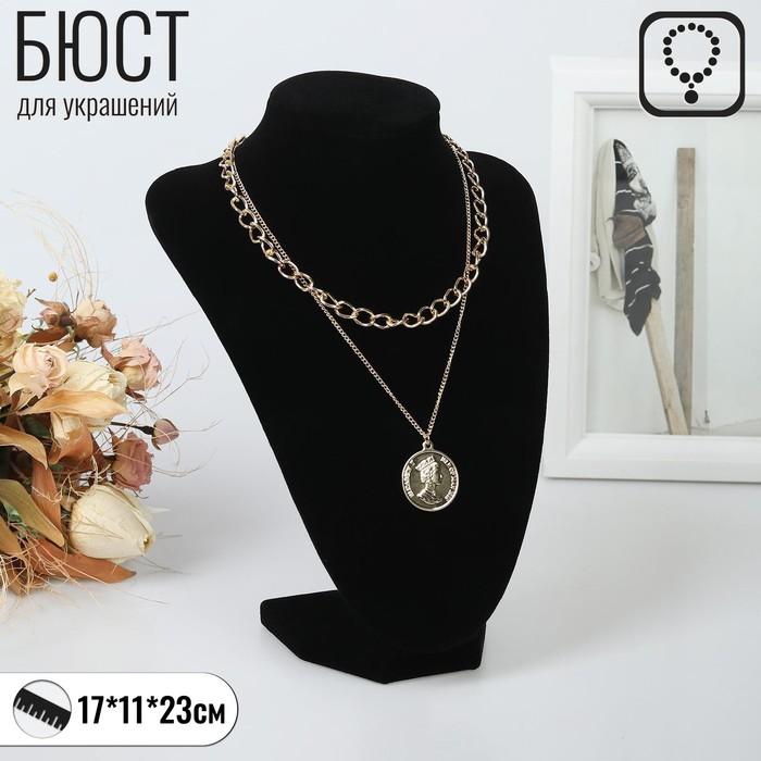 Бюст для украшений, 17*11*23 см, h=23см, цвет чёрный
