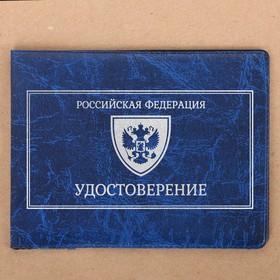 Обложка на удостоверения в подарочной упаковке 'Удостоверение настоящего мужчины!', экокожа Ош
