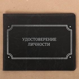 Обложка на удостоверения в подарочной упаковке 'Для карьерного роста!', экокожа Ош
