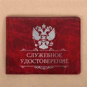 Обложка на удостоверения в подарочной упаковке 'С уважением!', экокожа Ош