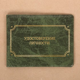 Обложка на удостоверения в подарочной упаковке 'Удостоверение лучшего из лучших!', экокожа Ош
