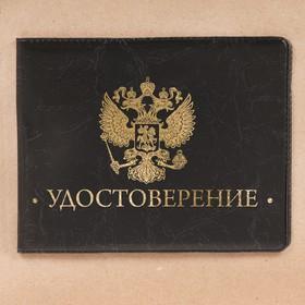 Обложка на удостоверения в подарочной упаковке 'Успехов и побед!', экокожа Ош