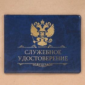 Обложка на удостоверения в подарочной упаковке 'Удостоверение командира!', экокожа Ош