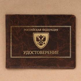 Обложка на удостоверения в подарочной упаковке 'Достатка и процветания!', экокожа Ош