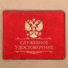 Обложка на удостоверения в подарочной упаковке