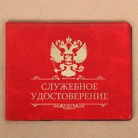 Обложка на удостоверения в подарочной упаковке 'Свершений и достижений!', экокожа Ош