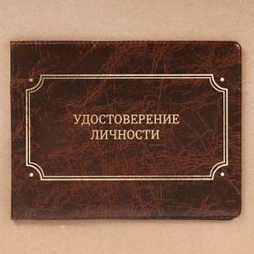 Обложка на удостоверения в подарочной упаковке 'На страже закона!', экокожа Ош