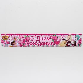 Гирлянда-плакат 'С Днем Рождения!', Королевская Академия, розовая, 91х14 см Ош