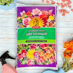 """Грунт """"Сам себе Агроном"""", цветочный, 5 л."""