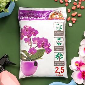 "Грунт ""Царица Цветов"" для орхидей, 2,5 л."