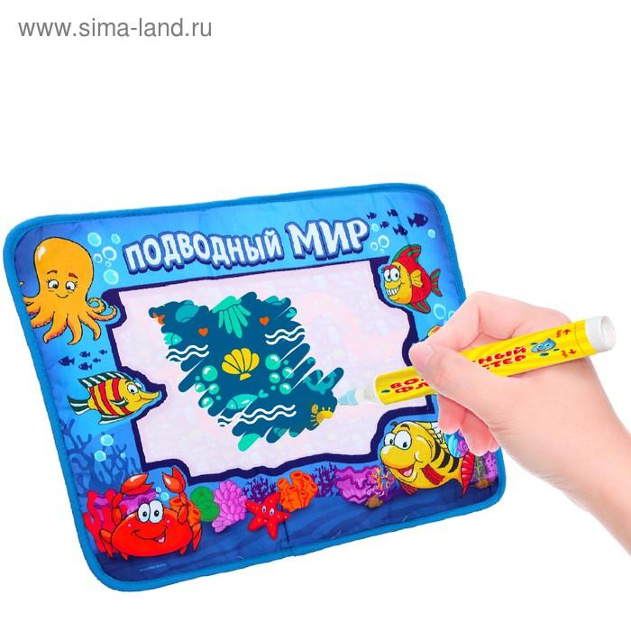 Раскраска коврик «Подводный мир», рисуем водой с маркером ...