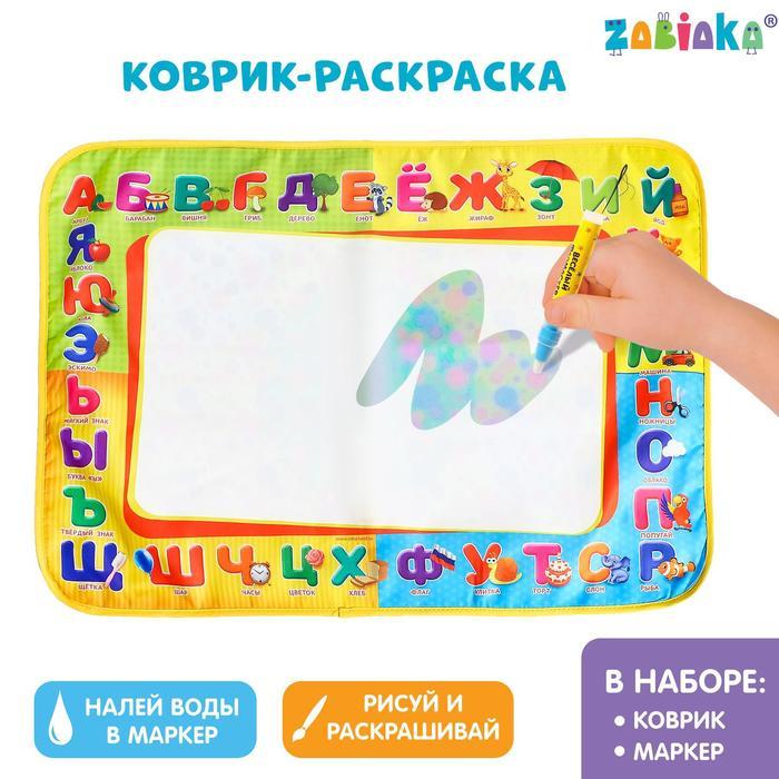 Раскраска-коврик «Алфавит», рисуем водой с маркером ...