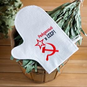 Варежка банная с вышивкой 'Рожденный в СССР, серп и молот', первый сорт Ош