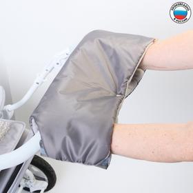 Муфта для рук на санки или коляску флисовая, на кнопках, цвет серый Ош