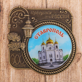 Магнит «Ставрополь», серия прогулки по России Ош