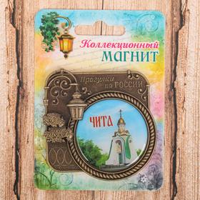 Магнит «Чита», серия Прогулки по России Ош