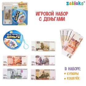 Набор денег с кошельком «Учимся и играем» Ош