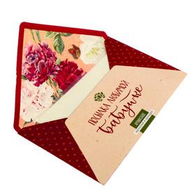Аромасаше в почтовом конверте 'Любимой бабушке' с ароматом магнолии и орхидеи Ош