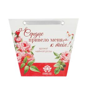 Аромасаше в сумочке 'Сердце привело меня к тебе!' с ароматом чайной розы Ош