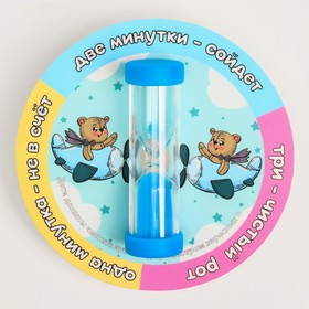 Песочные часы для детей «Чистим зубки три минутки», цвета МИКС Ош