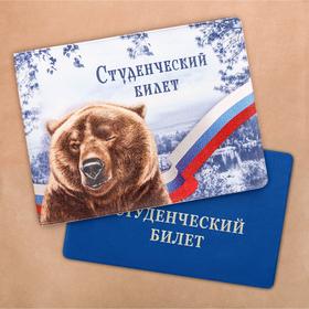 Обложка на студенческий 'Медведь' Ош