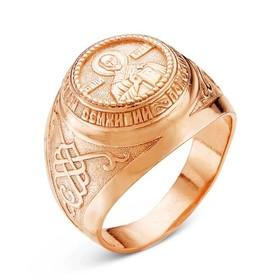 Кольцо позолота 'Перстень' спаси и сохрани, 19 размер Ош