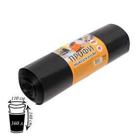 """Мешки для мусора 360 л """"Профи"""", 10 шт, цвет чёрный"""