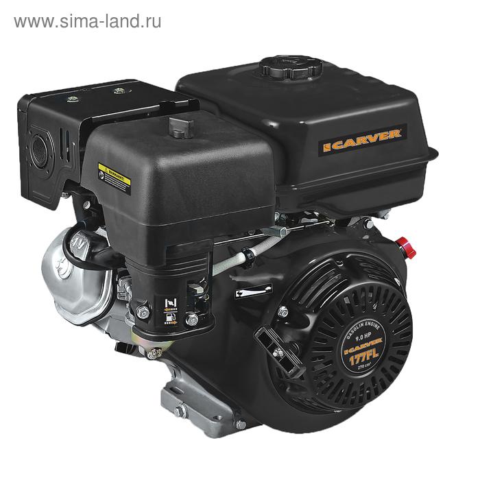 Двигатель CARVER 177FL, бенз., 4-такт., одноцилиндр., 9л.с., вых.вал S-type d=25 мм