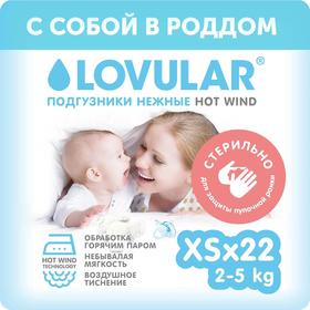 Подгузники «Lovular» Hot Wind (2-5кг), 22 шт