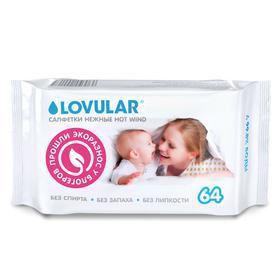 Влажные салфетки Lovular, без спирта, запаха, ликости, 64 шт.